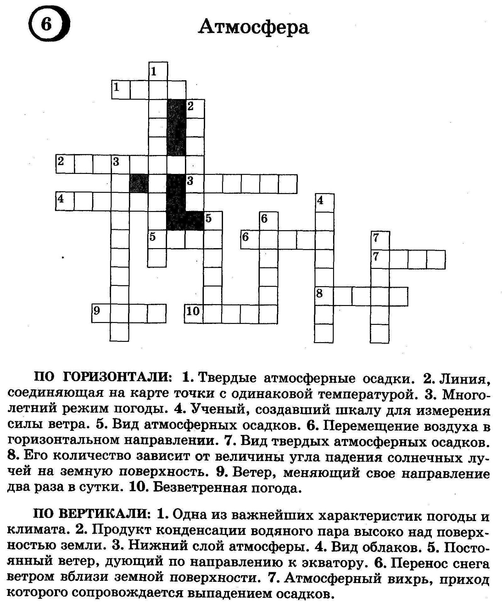 Кроссворды 5 класс князья украины
